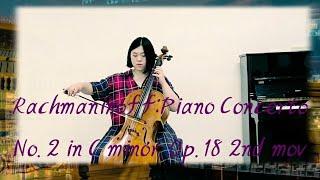 Rachmaninoff Piano Concerto No.2, 2nd Mov Zenith-Juhye Cello 라흐마니노프 피아노 협주곡 2번 2악장 황주혜 첼로