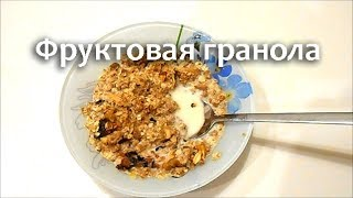 МЮСЛИ \ ГРАНОЛА: видео рецепт