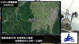 [Versys-X250]福島県道59号(会津若松~三島)