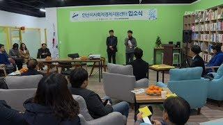 안산시사회적경제지원센터, 사회적 경제 바람을 불다