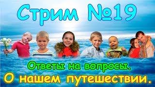СТРИМ №19. О нашем путешествии. (16.06.18г.) Семья Бровченко.