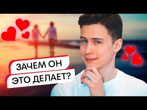 Зик Шереметьев: Что делают парни, когда им нравится девушка