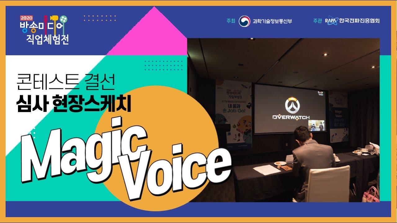 Magic Voice 콘테스트 - 결선 심사 현장스케치
