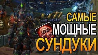 МОЩНЫЕ НЕДЕЛЬНЫЕ СУНДУКИ  WOW  |  World of Warcraft Battle for Azeroth