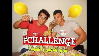 #challenge citron ||  تحدي|| شرب الحامض و القهوة#