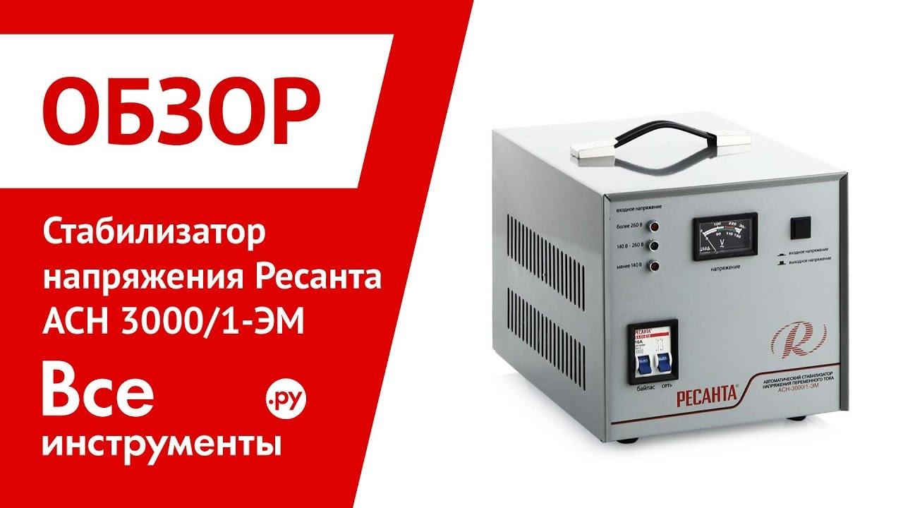 Обзор Стабилизаторы РЕСАНТА АСН-1000 Н/1-Ц, РЕСАНТА АСН-1500 Н/1-Ц .