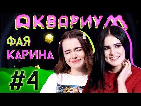 АКВАРИУМ #4 / ФАЯ x КАРИНА АРАКЕЛЯН