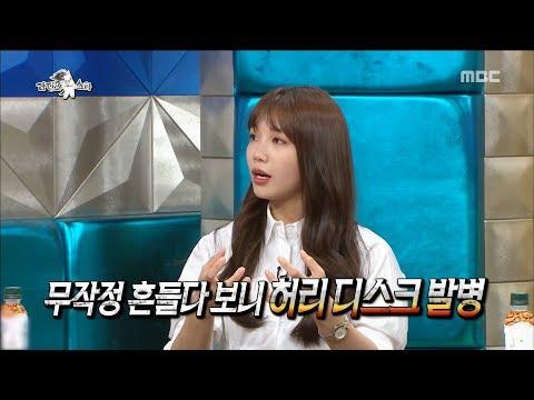 [HOT]  Jeong Eun-Ji, Reasons To Exercise Because Of The Waist Disk 라디오스타 20181024