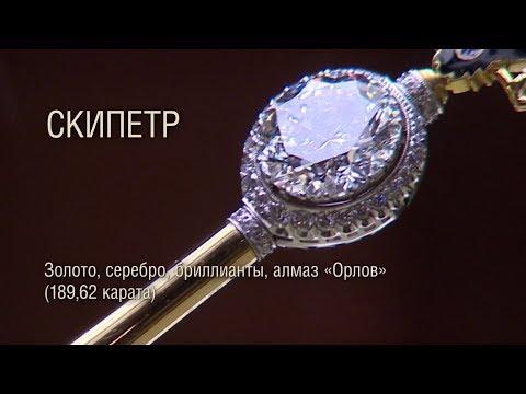 Сотни карат и полсотни лет «Алмазный фонд» России отмечает юбилей