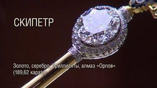 Сотни карат и полсотни лет: «Алмазный фонд» России отмечает юбилей