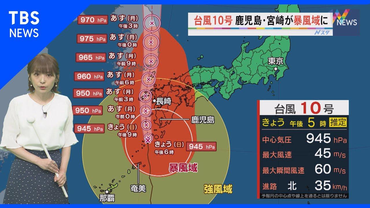 号 台風 奄美 大島 10