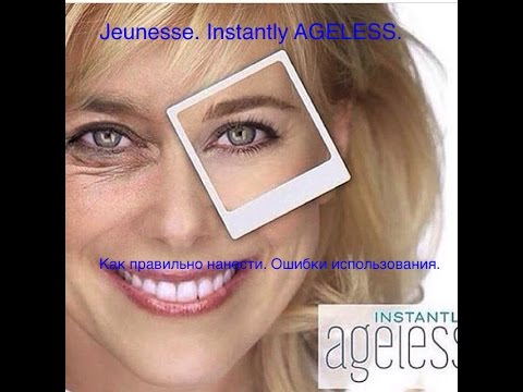 Jeunesse. Instantly AGELESS.