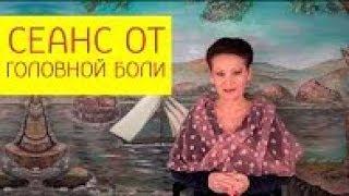 Лечебный энергетический сеанс для избавления от головной боли  Галина Гроссманн