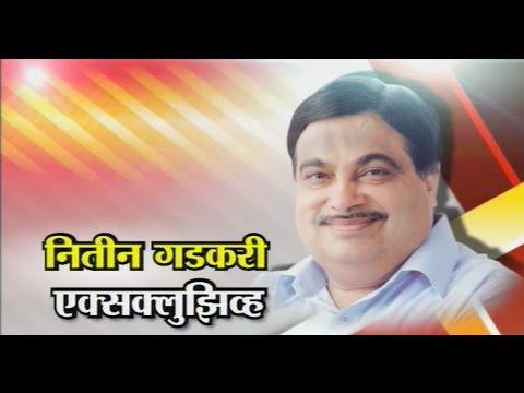 Exclusive interview with Nitin Gadkari by Mandar Phanse
