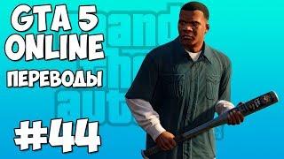 GTA 5 Online Смешные моменты 44 (приколы, баги, геймплей)