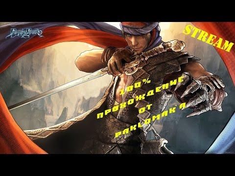RU! Prince of Persia 2008 - 100% Прохождение на одном дыхании  (Stream 14.02.16)