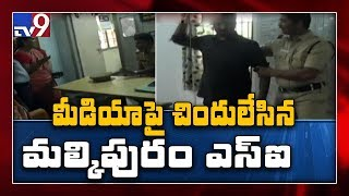 Malikipuram SI rude behaviour with TV9 Reporter while covering harassment case - TV9