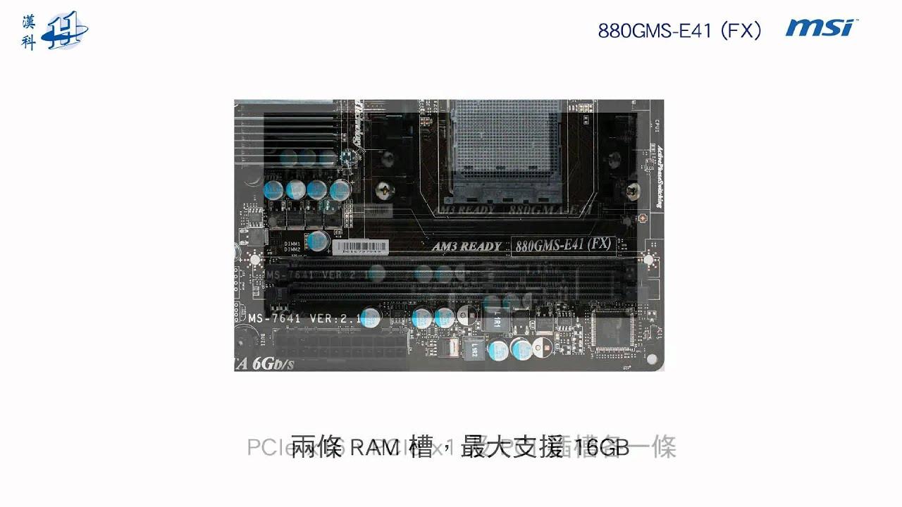 MSI 880GMS-E41 (FX) Drivers for Mac