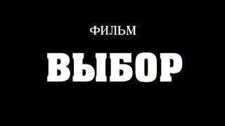 Фильм ВЫБОР