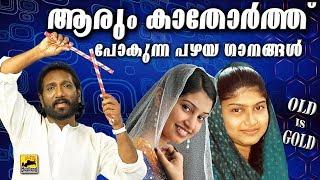 ഇതുപോലുള്ള പണ്ടത്തെപാട്ടുകൾ ആരും കാതോർത്ത്പോകും | Mappila Pattukal Old Is Gold | Mappila Songs