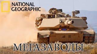 Танк Абрамс (M1 Abrams)  - Мегазаводы | Документальный фильм