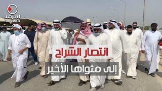 الكويت تودع انتصار الشراح