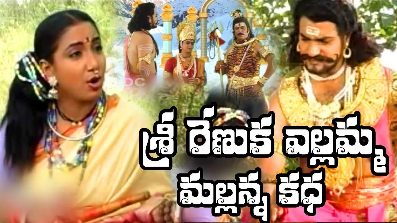 Sri Renuka Yellamma Katha | Yellamma Songs | Mallanna Charitra | Yellamma Charitra | Folk Songs