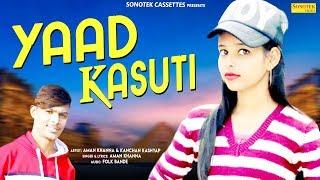 Yaad Kasuti | Aman Khanna & Kanchan Kashyap | Haryanvi Song | Latest Haryanavi Song 2019