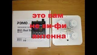 Снятие параметров панельной антенны вай фай рэмо bas2307