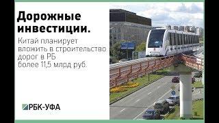Китай планирует вложить в строительство дорог в РБ более 11,5 млрд руб.