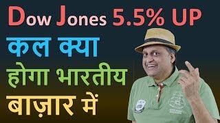 Dow Jones 5.5% UP | कल क्या होगा भारतीय बाज़ार में | TCS | Infosys | Trent |