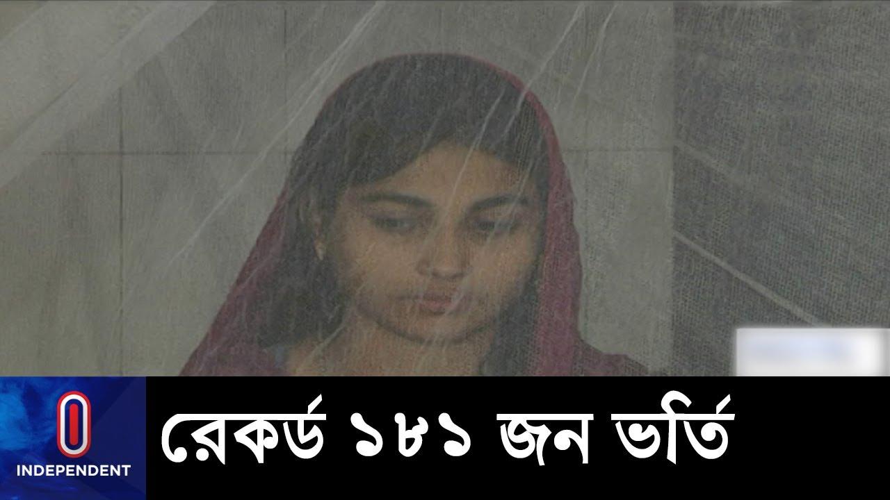 ঢাকায় একদিনে রেকর্ড পরিমাণ ডেঙ্গু রোগী হাসপাতালে ভর্তি || [Dengue Crisis]