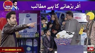 Offer barhanay Ka Hai Mutalba | Potli Segment | Game Show Aisay Chalay Ga With Danish Taimoor