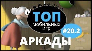Топ мобильных игр - выпуск 20.2
