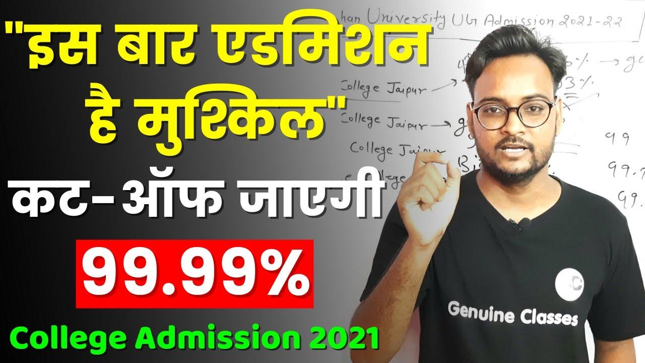Rajasthan University UG Admission 2021-22 | Expected Cut-Off ? | BA BSC BCOM | Complete Details