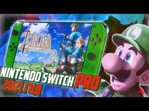 Nintendo Switch Pro | Эксклюзивная информация!