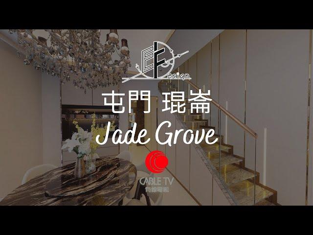 【i-cable - 屯門洋房】Eric Fung - E F Design Limited