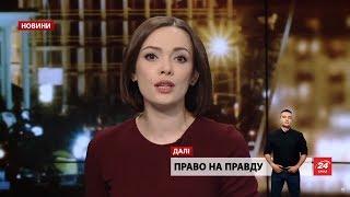 Випуск новин за 19:00: Новини з фронту