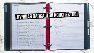 НОВЫЙ КЛАССНЫЙ БАЙНДЕР ДЛЯ КОНСПЕКТОВ!