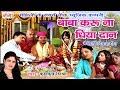 Maithili Vivah Geet बाबा करू ना धिया दान Vivah Song 2018 Kumkum Mishra मैथिली कन्यादान गीत