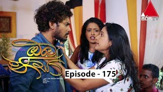 Oba Nisa - Episode 175 | 10th December 2019 Thumbnail