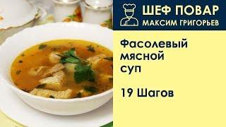 Фасолевый мясной суп . Рецепт от шеф повара Максима Григорьева