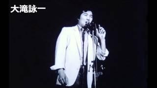 大瀧詠一さんの名前は知らなくても、彼の曲を聞けば多くの方が聞き覚え...