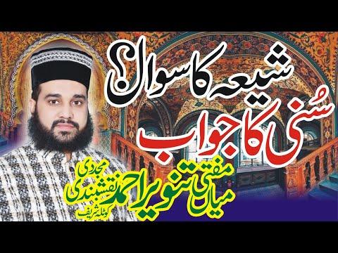 mufti tanveer ahmad naqshbandi # shia ka apreshan