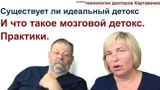 Мозговой Детокс Комплексы упражнений День 1
