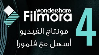 المحاضرة الرابعة :: مونتاج الفيديو أسهل مع برنامج فلمورا :: Wondershare Filmora