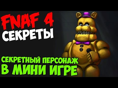 Five Nights At Freddys 4 - СЕКРЕТНЫЙ ПЕРСОНАЖ В МИНИ ИГРЕ?