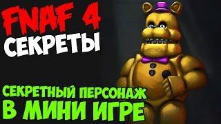 Five Nights At Freddy s 4 СЕКРЕТНЫЙ ПЕРСОНАЖ В МИНИ ИГРЕ