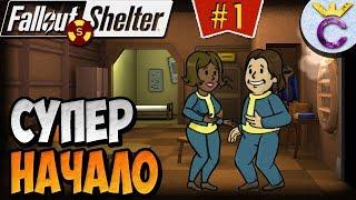 КАК ПРАВИЛЬНО НАЧАТЬ НА ХАРДЕ | Fallout Shelter Выживание [1]