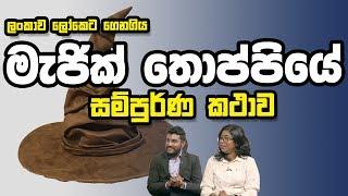 ලංකාව ලෝකෙට ගෙනගිය මැජික් තොප්පියේ සම්පුර්ණ කථාව | Piyum Vila | 09-12-2019 | Siyatha TV